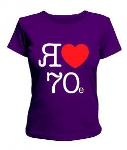 Женская футболка Я люблю 70e