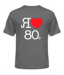 Мужская Футболка Я люблю 80e