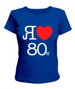 Женская футболка Я люблю 80e