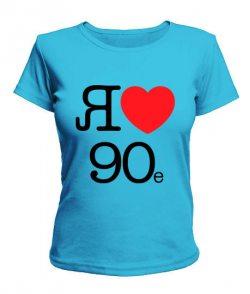 Женская футболка Я люблю 90e
