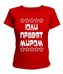 Женская футболка Юли правят миром