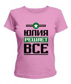 Женская футболка Юлия решает всё