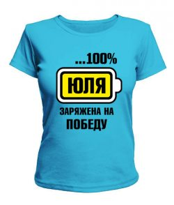 Женская футболка Юля заряжена на победу