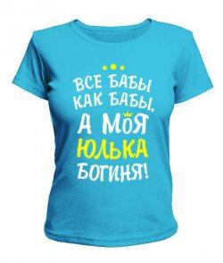 Женская футболка Моя Юлька богиня