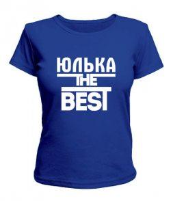 Женская футболка Юлька the best