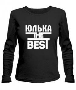 Женский лонгслив Юлька the best