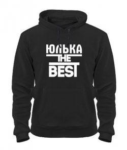 Толстовка Юлька the best