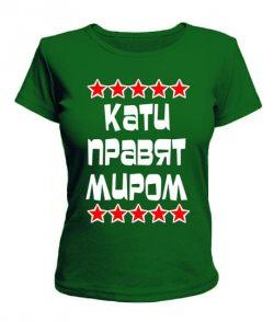 Женская футболка Кати правят миром