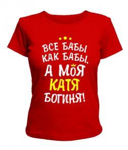 Женская футболка Моя Катя богиня