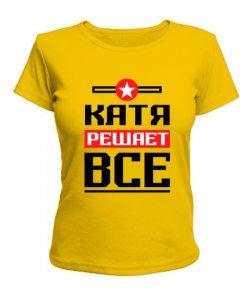 Женская футболка Катя решает всё