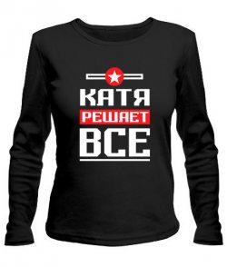 Женский лонгслив Катя решает всё
