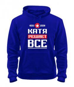 Толстовка Катя решает всё