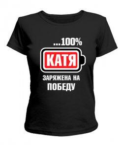 Женская футболка Катя заряжена на победу