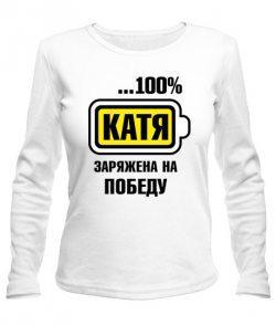 Женский лонгслив Катя заряжена на победу