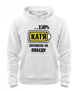 Толстовка Катя заряжена на победу