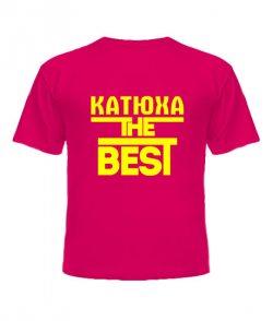 Футболка детская Катюха the best