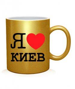Чашка арт Я люблю Киев