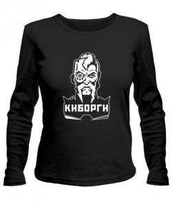 Женский лонгслив Киборги