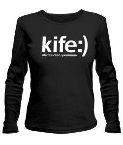 Женский лонгслив kife) - життя стає цікавішим