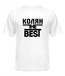 Мужская Футболка Колян the best