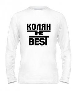Мужской Лонгслив Колян the best