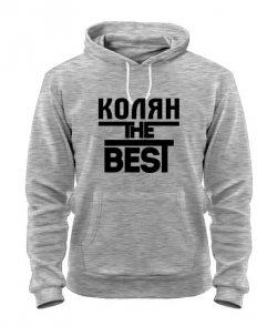 Толстовка Колян the best