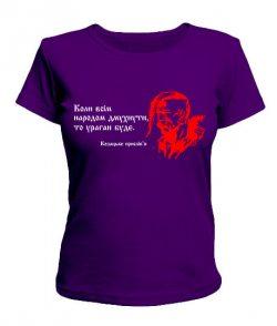 Женская футболка Козацьке прислів'я