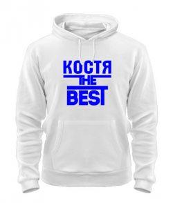 Толстовка Костя the best