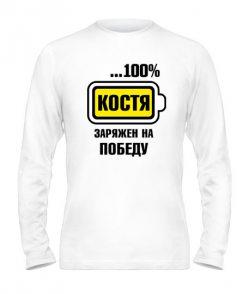 Мужской Лонгслив Костя заряжен на победу