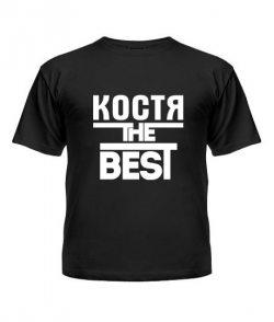 Футболка детская Костя the best