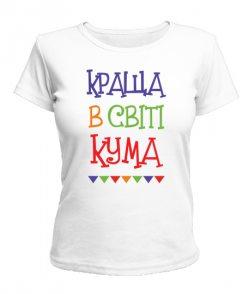 Женская футболка Краща кума