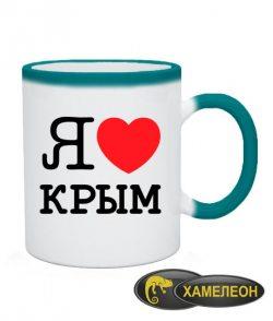 Чашка хамелеон Я люблю Крым
