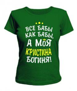 Женская футболка Моя Кристина богиня
