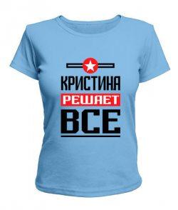 Женская футболка Кристина решает всё