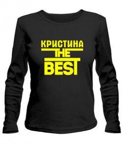 Женский лонгслив Кристина the best