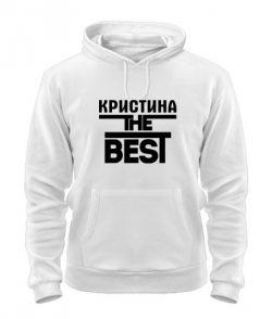 Толстовка Кристина the best