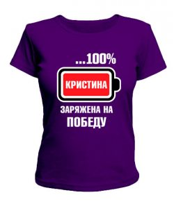 Женская футболка Кристина заряжена на победу