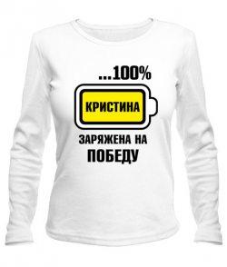 Женский лонгслив Кристина заряжена на победу