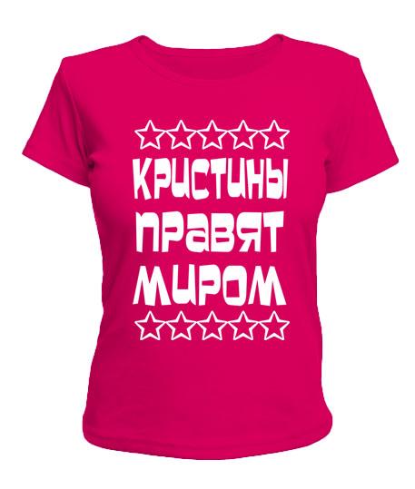 Женская футболка Кристины правят миром