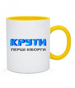 Чашка КРУТИ-перші кіборги №2