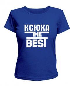 Женская футболка Ксюха the best