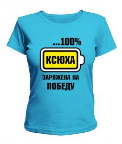 Женская футболка Ксюха заряжена на победу