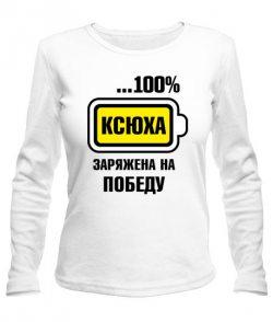 Женский лонгслив Ксюха заряжена на победу