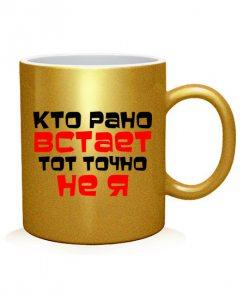 Чашка арт Кто встает