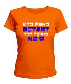 Женская футболка Кто встает