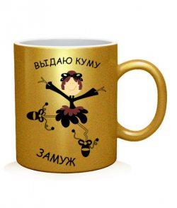 Чашка арт Выдаю куму замуж