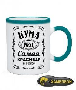 Чашка хамелеон Кума №1
