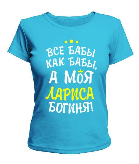 Женская футболка Моя Лариса богиня