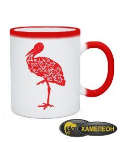 Чашка хамелеон Лелека