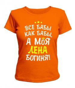 Женская футболка Моя Лена богиня